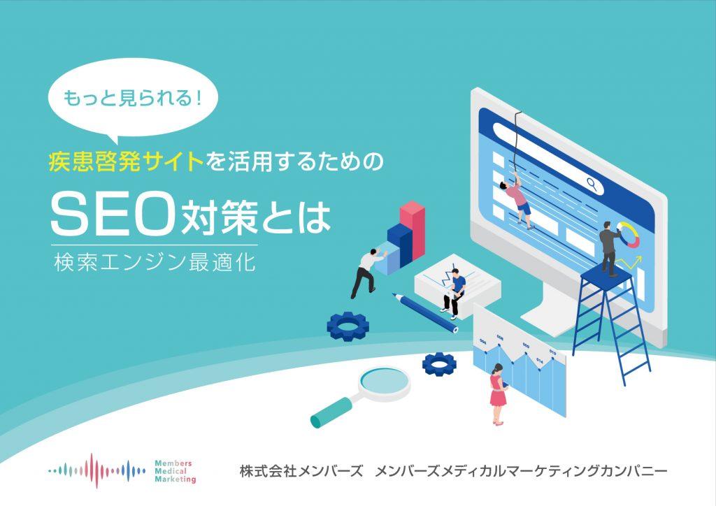 疾患啓発サイトを活用するためのSEO対策とは