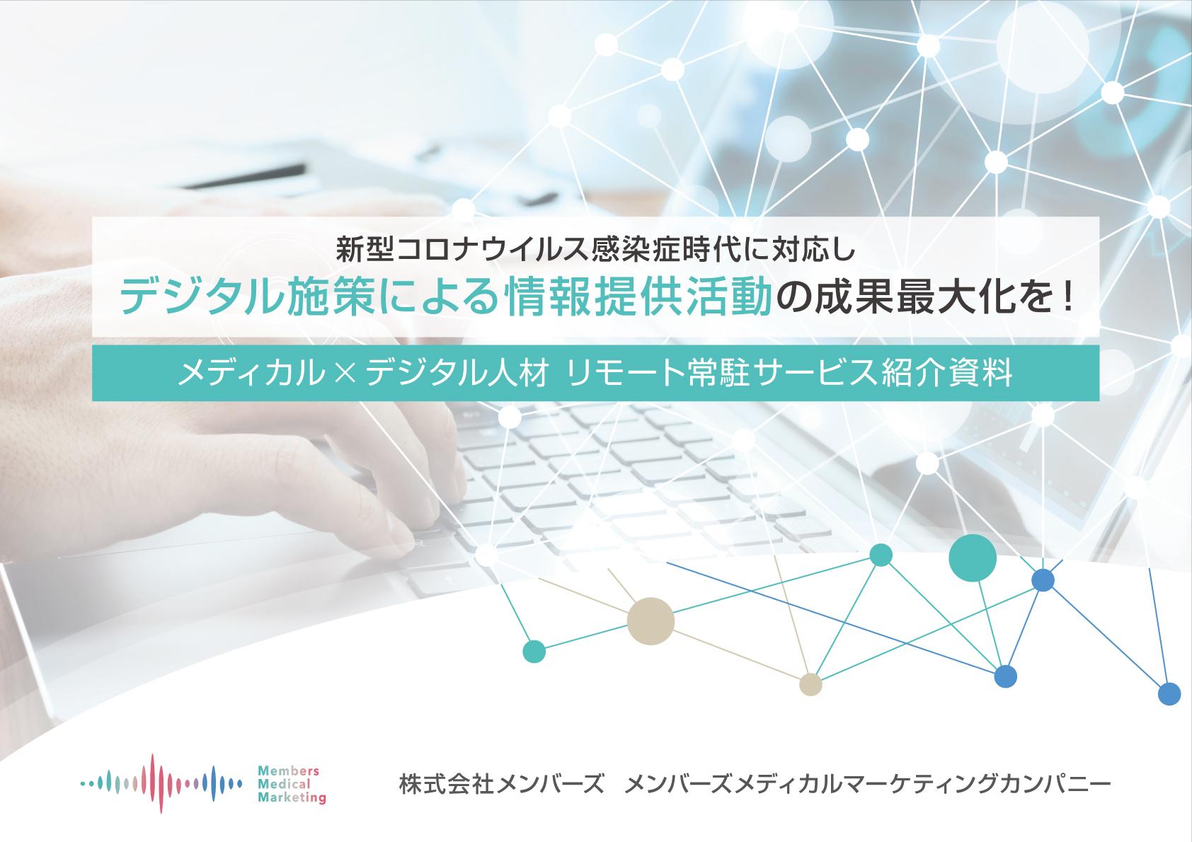 メディカルxデジタル人材 リモート常駐サービス紹介資料