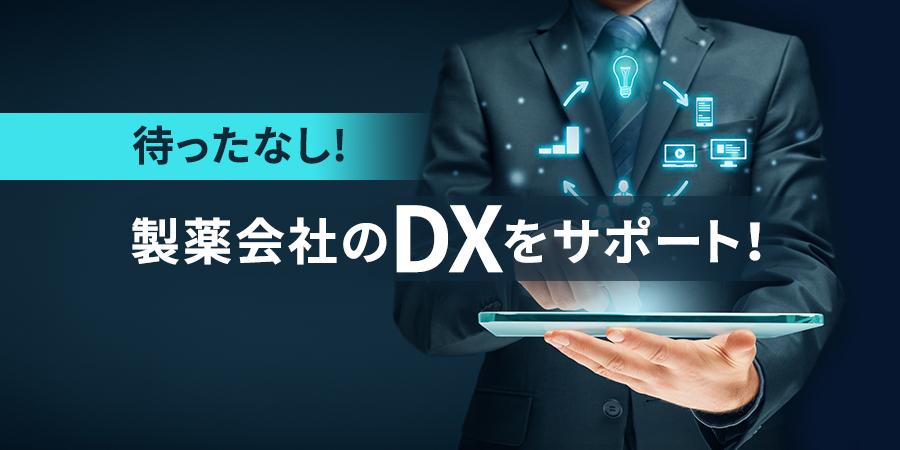 待ったなし!製薬会社のDXをサポート!