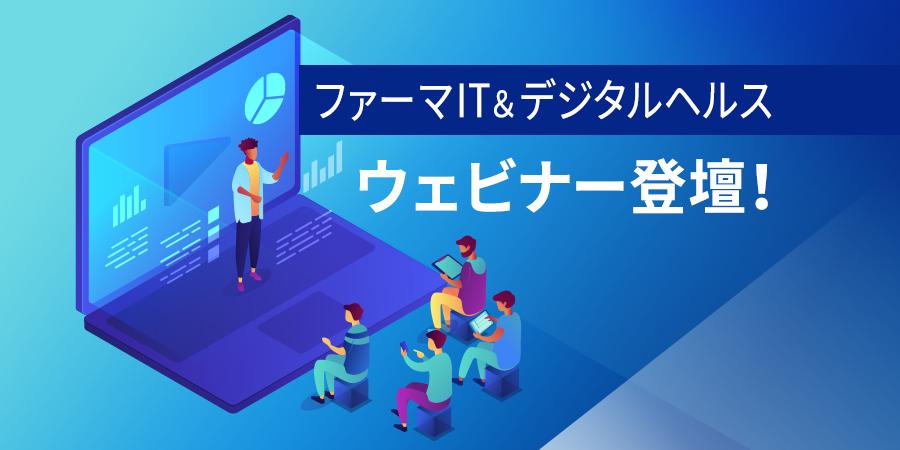 ファーマIT デジタルヘルスウェビナー登壇