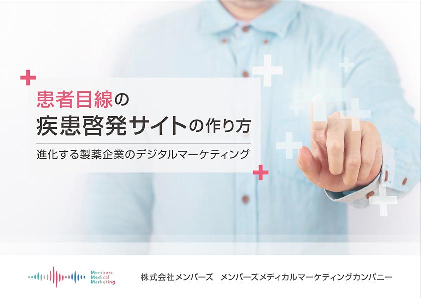患者目線の疾患啓発サイトの作り方