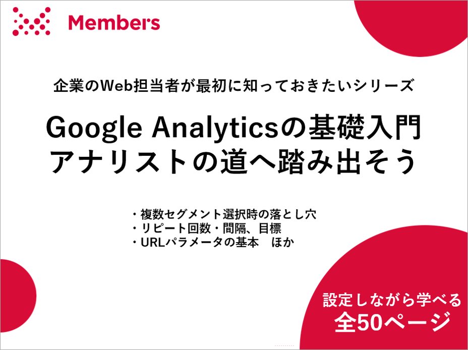 Google Analyticsの基礎入門
