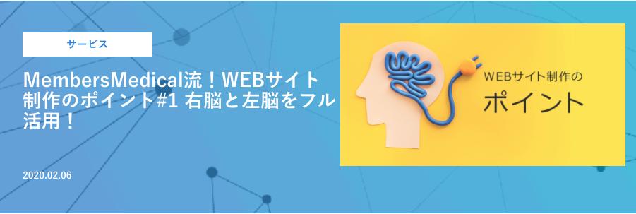 WEBサイト制作のポイント1