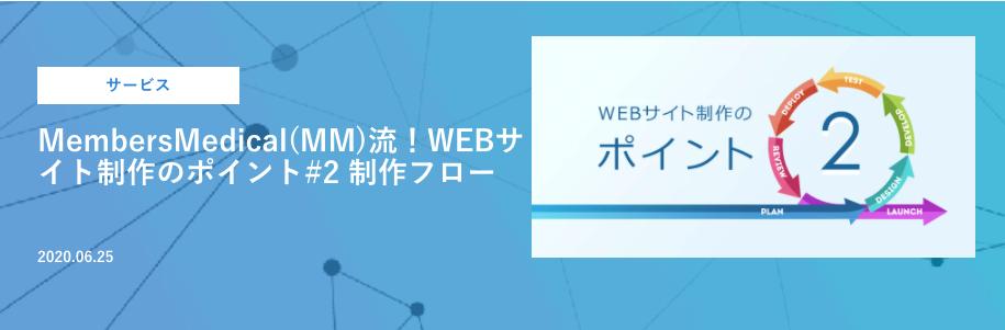 WEBサイト制作のポイント2