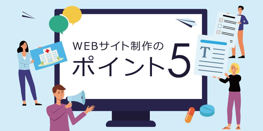 WEB制作のポイント5