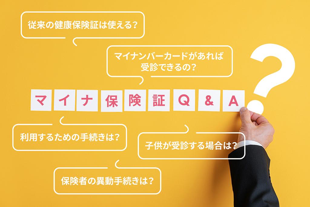 マイナ保険証Q&A